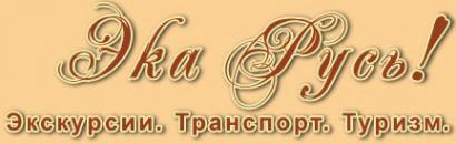 Логотип компании Эка Русь!